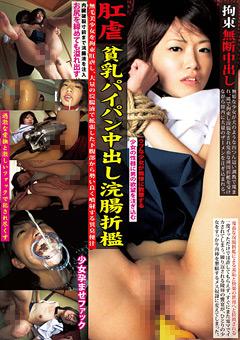 【ロリ系動画】肛虐-貧乳パイパン中出し浣腸折檻