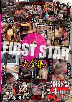 FIRST STAR 大全集2 36作品超大容量 4時間
