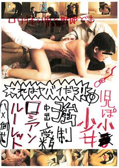 【ロシア 中出し】児ぽ小●少女強制中出し受精-ロシアンルーレット!!