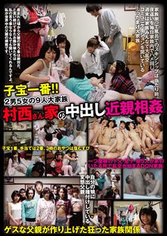 子宝一番!!2男5女の9人家族 村西さん家の中出し近親相姦