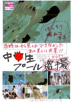 【ロリ系動画】中●生プール盗撮