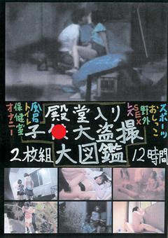 殿堂入り子●大盗撮大図鑑