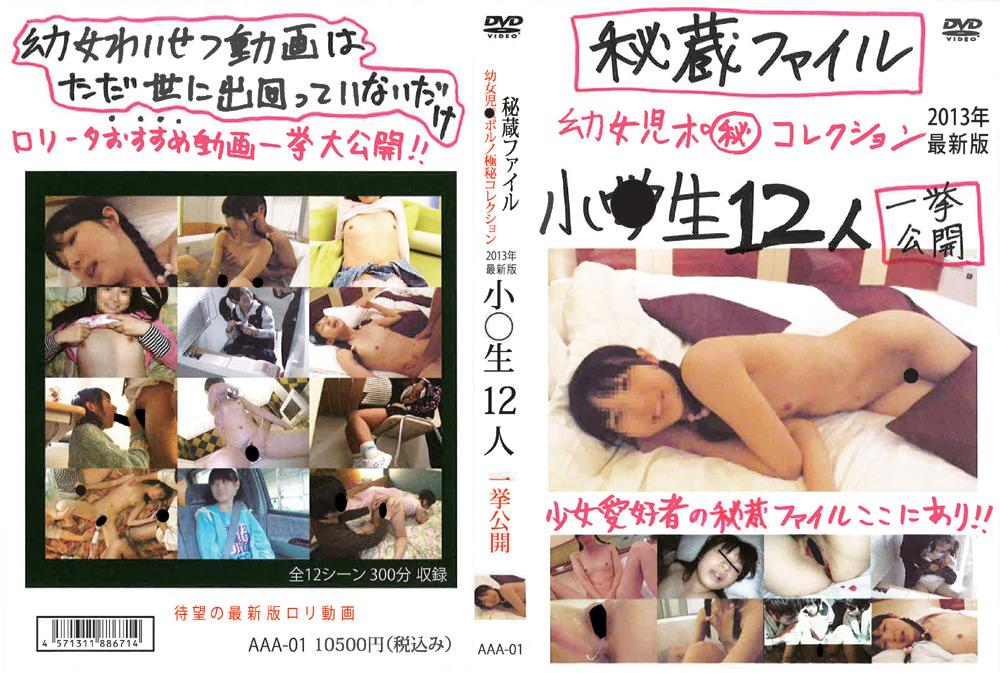 2013年最新版 小○生12人 一挙公開