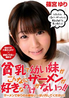 貧乳で幼い妹がこんなにザーメンが好きなわけがないっ!! 篠宮ゆり