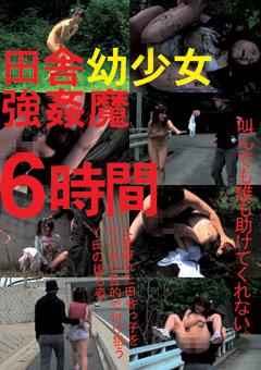 田舎幼少女強姦魔 6時間