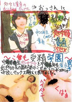 処女と童貞のおこちゃま厨坊カップルがおっさんに教えられながら処女膜貫通SEX