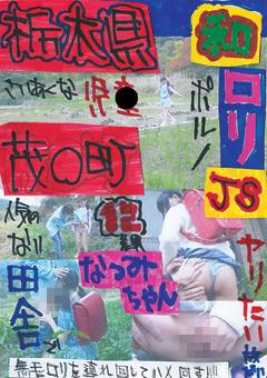 「栃木県茂○町 和ロリJS12差異 なつみちゃん」のパッケージ画像