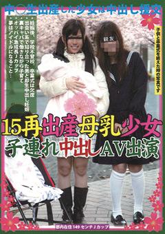 「15再出産母乳少女 子連れ中出しAV出演」のパッケージ画像