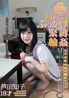 【緊縛 ロリ】初めてのぶっかけ緊縛輪姦-芦田知子18才-ロリ系