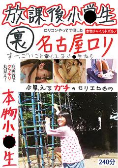 「放課後小○生(裏)名古屋ロリ 本物チャイルドポルノ」のパッケージ画像