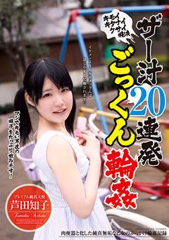 【芦田知子動画】ザー汁20連発ごっくん輪姦-芦田知子-ロリ系