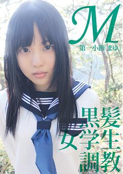 「M黒髪 女学生 調教 第一小節「まゆ」」のサンプル画像