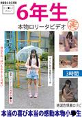 6年生 本物ロリータビデオ (裏)