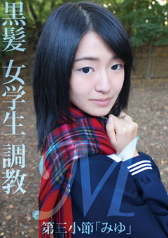 「M黒髪 女学生 調教 第三小節「みゆ」」のサンプル画像