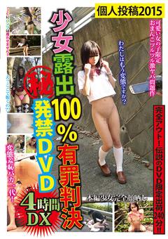 「少女露出100% 有罪判決 (秘)発禁DVD 4時間DX」のパッケージ画像