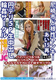 【あい動画】準新作尼崎市ど根性ヤンキー-あい15再。4人目-ロリ系