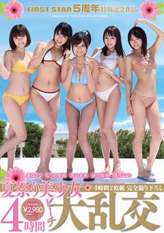 FIRST STAR5周年特別記念作品 夏祭り美少女ビーチ大乱交 4時間完全撮り下ろし