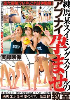 練馬某スイミングスクールの無防備な少女たちに性的レッスンしてるエロ動画