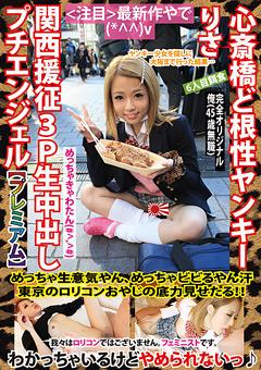 「心斎橋ど根性ヤンキーりさ関西援征3P生中出しプチエンジェル」のパッケージ画像