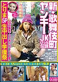歌舞伎町ヤンキーJKびっち伝説 とりま5P生中出し学援祭