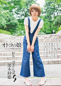 「オトコの娘 おち○ぽさんぽ 黒木紗姫」のパッケージ画像