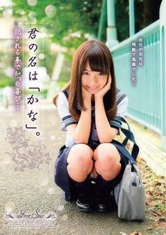 【早乙女夏菜動画】君の名は「かな」。犯される事で知った喜び…-女子校生