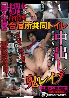 【凌辱動画】合宿所共同トイレで輪姦されてしまった女子校生たち