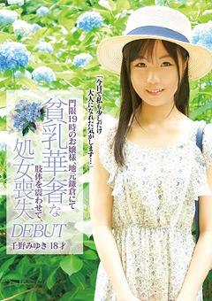 【エロ動画】門限19時の18才お嬢様がAVで処女喪失!千野みゆき