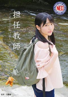 【エロ動画】担任教師が可愛い教え子と駆け落ち温泉旅行で若い体をハメまくり!河奈亜依