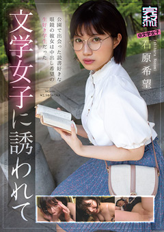 【エロ動画】公園で出会った読書好きな色白メガネ文学女子と中出しセックス!石原希望