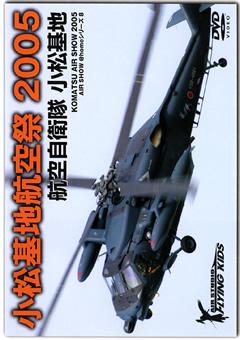 小松基地航空祭 2005