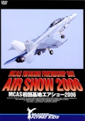 MCAS 岩国基地エアショー 2006
