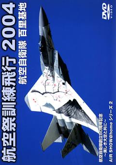 百里基地 2004 航空祭訓練飛行
