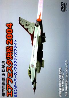 エアフェスタ浜松 2004