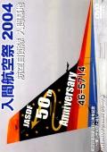 入間航空祭 2004