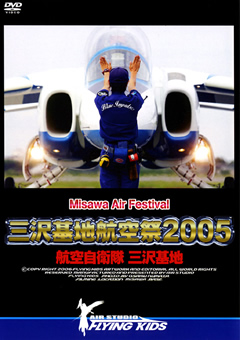 三沢基地航空祭 2005