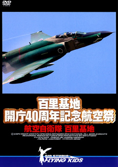 百里基地 開庁40周年記念航空祭