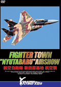 航空自衛隊 新田原基地 航空祭