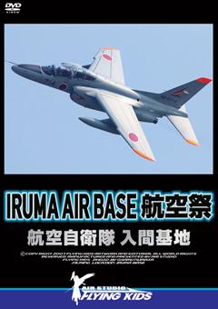 IRUMA AIR BASE 航空祭