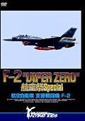 F-2 VIPER ZERO 航空祭 Special