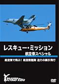 レスキュー・ミッション 航空際スペシャル