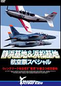 清浜基地&浜松基地 航空際スペシャル