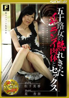 【松下美香動画】五十路女の熟れきったイヤラシイ肉身体とSEX-熟女