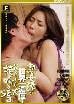 【名城翠動画】熟女達の世界一濃密でいやらしいキスとSEX3-熟女