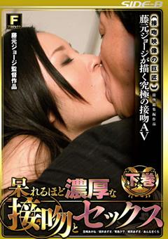 【里崎あかね接吻動画】呆れるほど濃密なキスとSEX-下巻-ドラマ