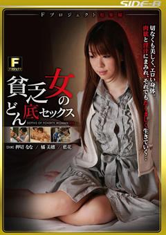 Fプロジェクト総集編 貧乏女のどん底セックス