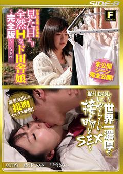 【ド田舎娘 くるみ】ド田舎娘-完全版-世界一濃密でいやらしいキスとSEX-ドラマ