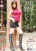 長身モデルの美脚コレクションVol.1 佐伯奈々