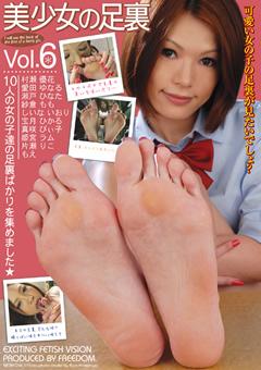 「美少女の足裏6」のサンプル画像