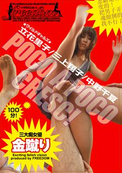 【M男 金蹴り 宝来みゆき】ワイルドギャルズ-金蹴り-M男